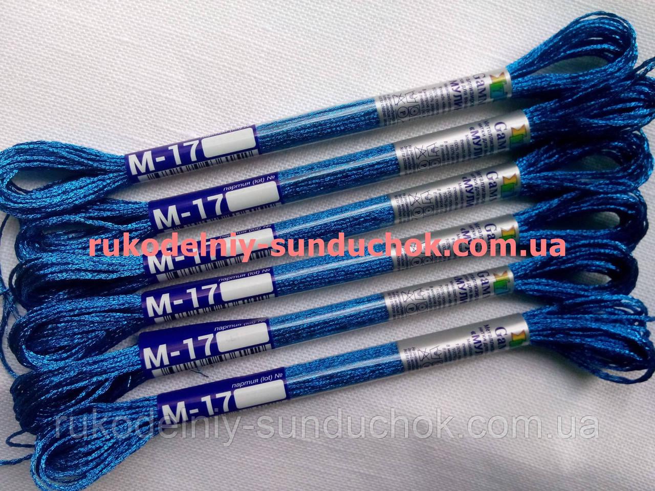 Мулине гамма металлик (Gamma) М-17