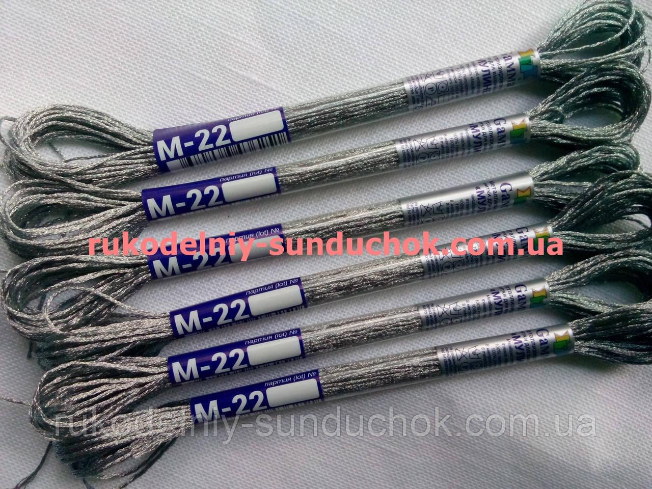 Мулине гамма металлик (Gamma) М-22