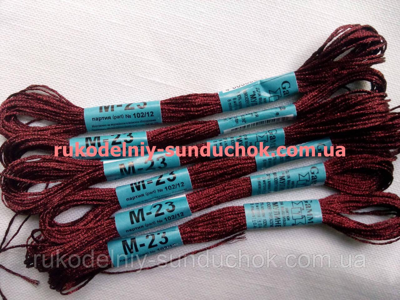 Мулине гамма металлик (Gamma) М-23