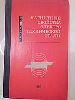 Магнитные свойства электро-технической стали, фото 1