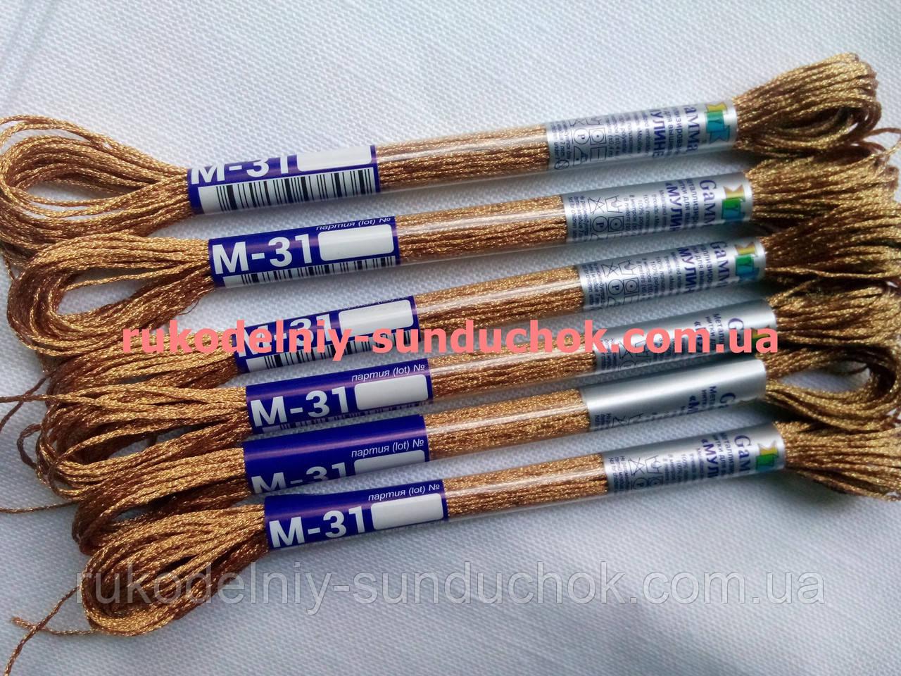 Мулине гамма металлик (Gamma) М-31