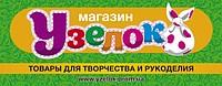 Интернет-магазин Узелок