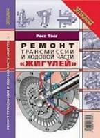 Ремонт трансмиссии и ходовой жигулей: практическое пособие