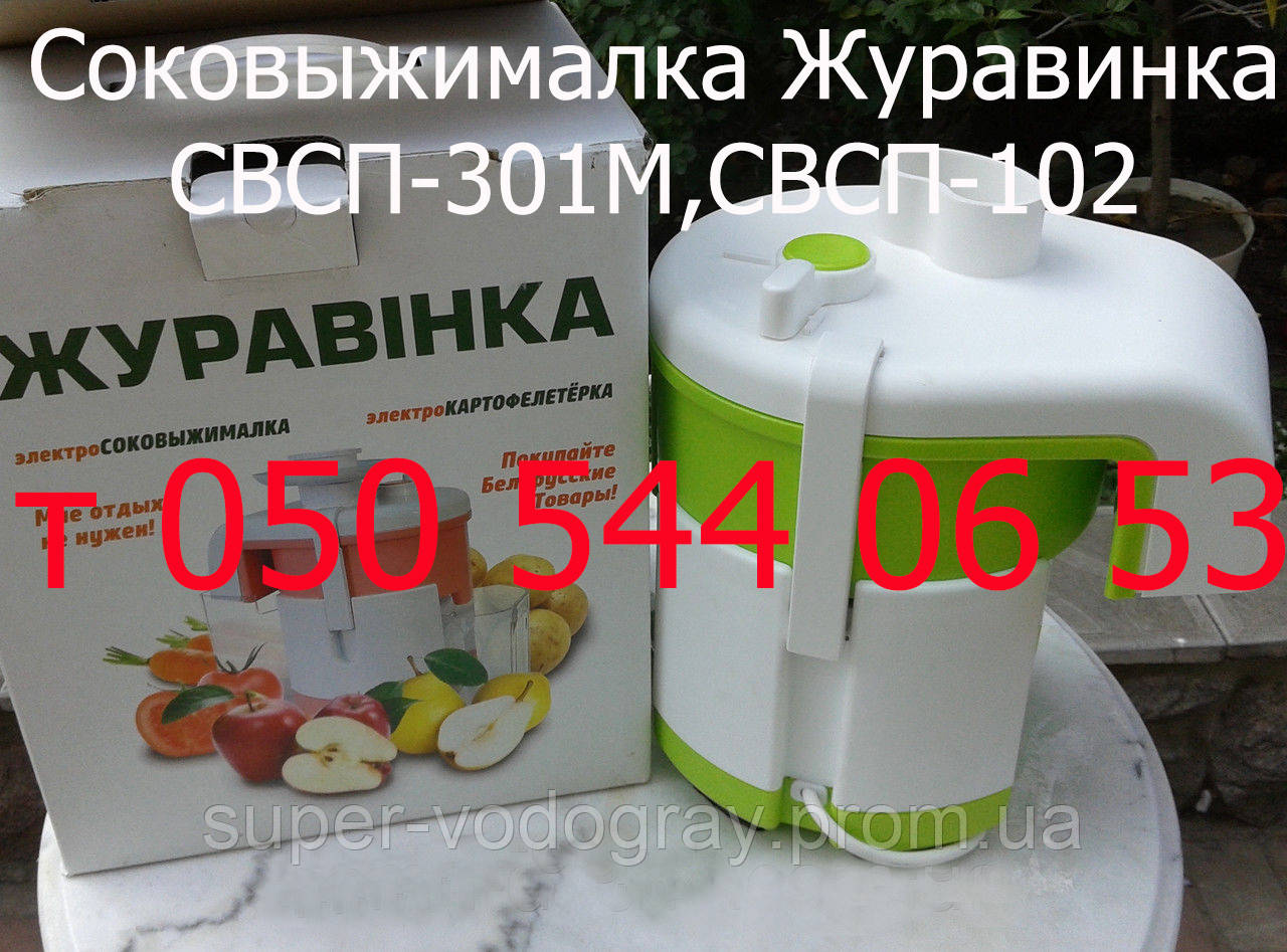 Zhuravinka - a juicer from Belarus recommended by hostesses 83