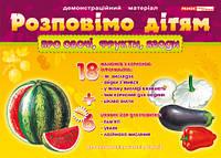 Ранок Кр. 1093 Розп.діт.про овоч.18+6