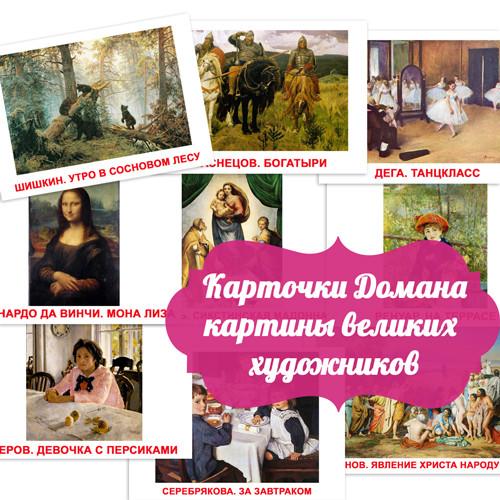 Карточки дляразвития Картины великих художников с фактами
