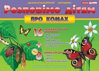 Ранок Кр. 1096 Розп.діт.про комах (Картки)
