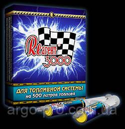 Реагент 3000 для топливной системы Арго на 500 л (снижает расход топлива на 25%, защита деталей  от износа)