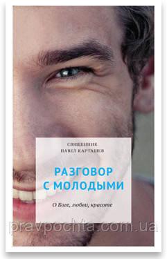 Разговор с молодыми. О Боге, любви, красоте. Священник Павел Карташёв