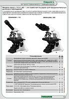 Микроскоп Granum L 10 монокулярный, встроенный осветитель 20 Вт, светодиодная подсветка