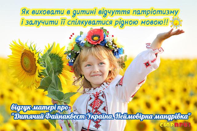 Як виховати в дитині відчуття патріотизму і залучити її спілкуватися рідною мовою!!
