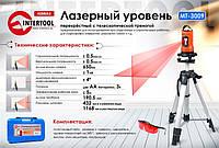 Уровень лазерный INTERTOOL MT-3009.   2 лазерные головки. Киев.