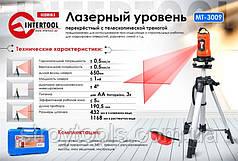 Рівень лазерний INTERTOOL МТ-3009. 2 лазерні головки. Київ.