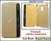 Золотой Quick Cover чехол для LG K10 K430 K410, чехол-книжка, фото 1