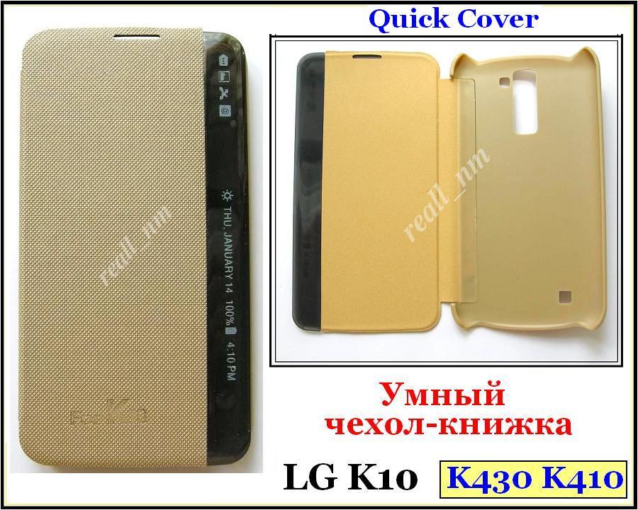 Золотой Quick Cover чехол для LG K10 K430 K410, чехол-книжка
