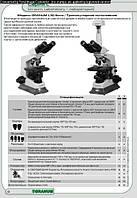 Микроскоп Granum L 30 бинокулярный с тринокулярной головкой для фото-видео документации.