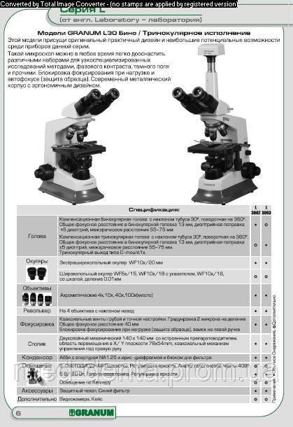 Микроскоп Granum L 30 бинокулярный с тринокулярн...