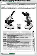 Микроскоп Granum W 10 бинокулярный