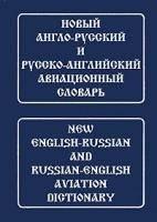 Новый англо-русский и русско-английский авиационный словарь / New E