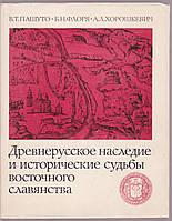 В.Т.Пашуто Б.Н. Флоря А.Л. Хорошкевич Древнерусское наследие и исторические судьбы восточного славянства