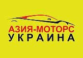 Азия-Моторс Украина