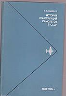 В.Б.Шавров История конструкций самолетов в СССР