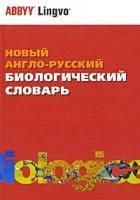 Новый англо-русский биологический словарь / New English-Russian Dic