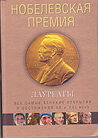 Нобелевская премия Лауреаты