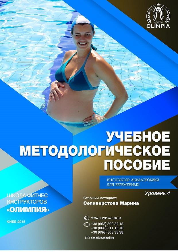 Учебник для инструкторов по аквааэробике для беременных от школы Олимпия