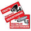 Наклейка «Ведется видеонаблюдение» / «Ведеться відеоспостереження»