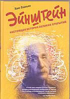 Ханс Оханьян Эйнштейн. Настоящая история великих открытий