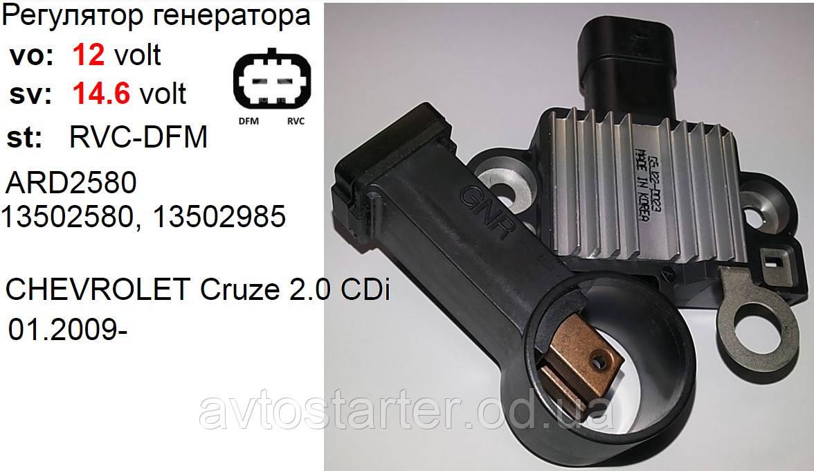 реле-регулятор напряжения генератора chevrolet cruze