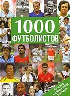 1000 футболистов  Лучшие игроки всех времен  Линдер В И