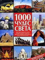 1000 чудес света  Сокровища человечества на пяти континентах Микоян И