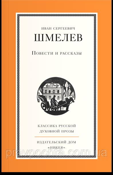 """Шмелев """"Повести и рассказы"""""""