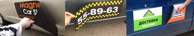 Магнитная наклейка на авто