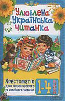Улюблена українська читанка. Хрестоматія для позакласного та сімейного читання. 1-4 класи. О. В. Ісаєнко