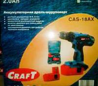 Шуруповерт аккумуляторный Craft CAS 18AX