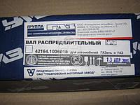 Вал распределительный ГАЗ дв.4216 инж.(пр-во УМЗ), 42164.1006015