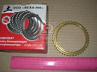 Синхронизатор ГАЗ 31029, 3302 (5 ст. КПП) 1-2 пер. (пр-во Россия), 31029-1701179