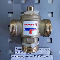 Клапан антиконденсатный термостатический Giacomini