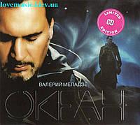 Музыкальный сд диск ВАЛЕРИЙ МЕЛАДЗЕ Океан (2005) (audio cd)
