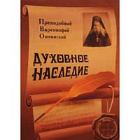 Преподобный Варсонофий Оптинский. Духовное наследие.
