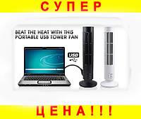 USB Портативный вентилятор Tower Fan