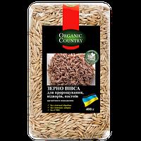 Зерно вівса не лущене для пророщування, відварів і настоїв органічне, Україна, 400 г, ORGANIC COUNTRY