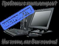 Диагностика, обслуживание и ремонт компьютерной техники
