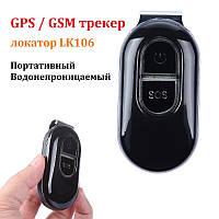 GPS трекер LK106 (водонепроницаемый автономный gps маяк)