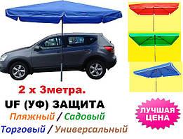 Зонт торговый, пляжный 2*3 с клапаном с УФ напылением. Зонт для торговли прямоугольный, уличный, садовый.