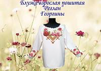 Пошитая женская сорочка Реглан Георгины