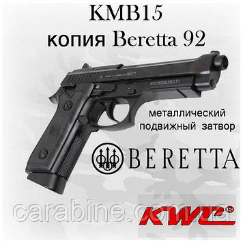 Пневматический пистолет KWC Beretta M92 FS KMB-15 AHN Blowback Беретта автоматический огонь блоубэк